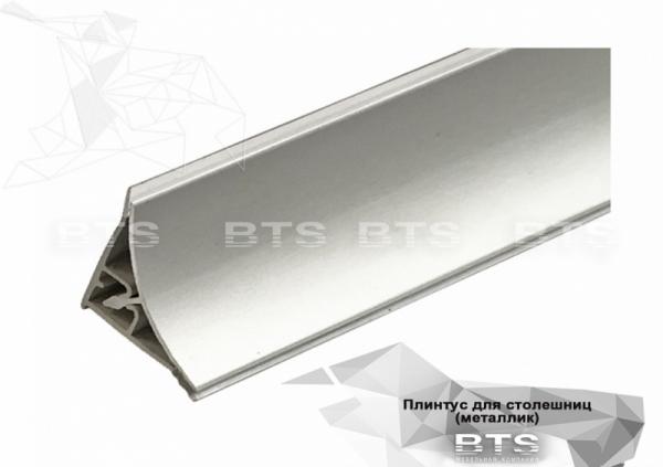 плинтус для столешниц (металлик)